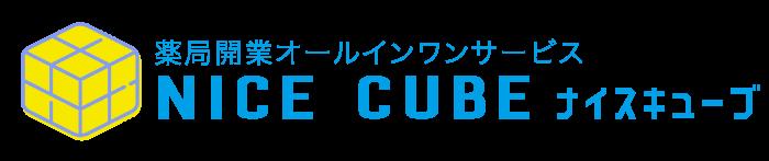 NICE CUBE -ナイスキューブ|調剤薬局開業オールインワンサービス